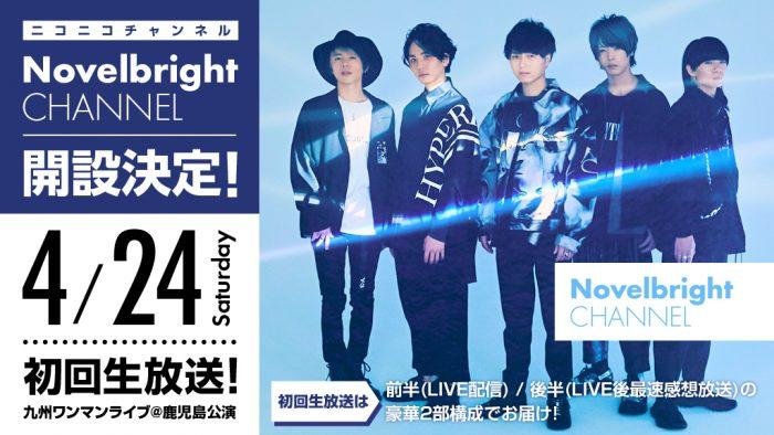 Novelbrightがニコニコチャンネル開設!初回放送は九州ワンマンライブに密着!