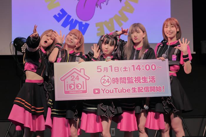 PUNKY RAD PINKが参加決定!アイドルを24時間監視し見守る「24idol(ニーヨンアイドル)プロジェクト」始動!