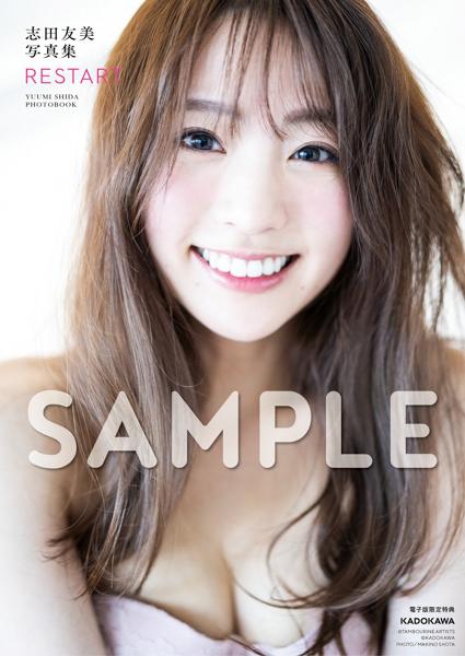 元・夢アド 志田友美が13年ぶりのショートヘアに!新たな人生を歩み出す瞬間を写し出す写真集が発売決定