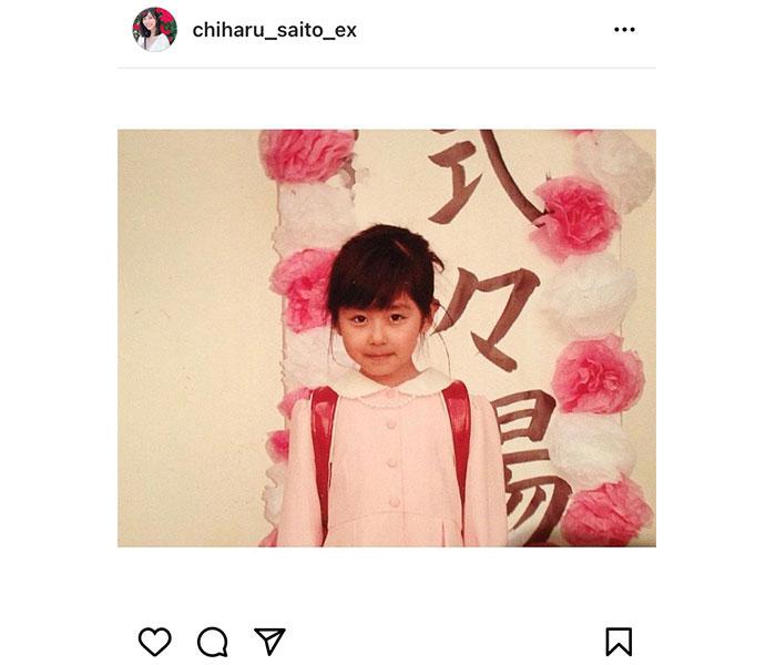 斎藤ちはるアナウンサー、貴重な小学校入学式の写真公開「美少女だ」「面影ある~」と話題