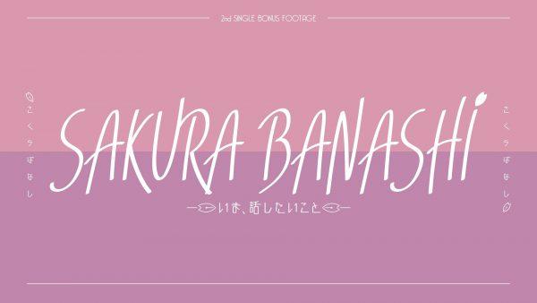 櫻坂46、2ndシングル『BAN』収録の特典映像『SAKURA BANASHI 〜いま、話したいこと〜』予告映像が公開
