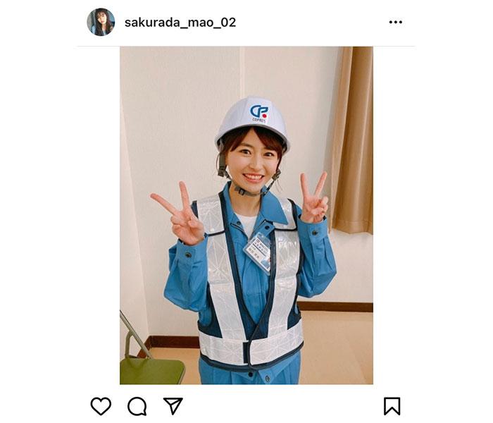 桜田茉央、4月に転機を迎えたファンへ応援メッセージ!「みんなの頑張りを私は応援してるし、尊敬しています!」