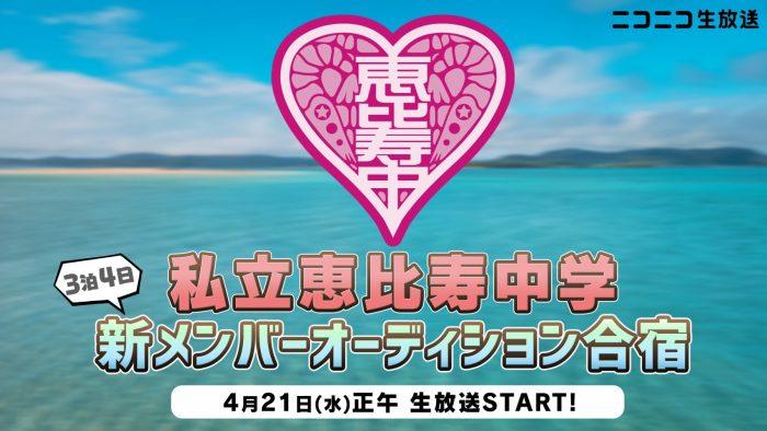 私立恵比寿中学(エビ中)、新メンバーオーディション最終審査の模様を連日ニコ生配信!