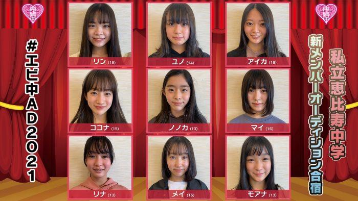 私立恵比寿中学(エビ中)、新メンバーオーディション最終選考9名が明らかに!