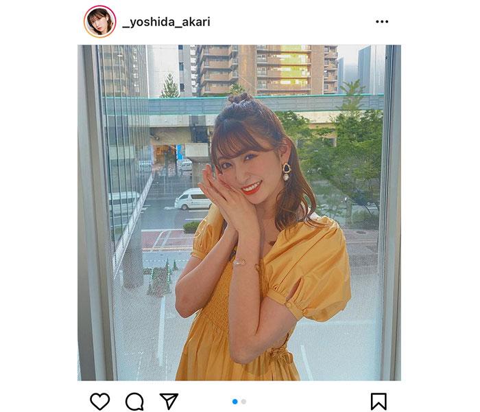 吉田朱里、黄色のワンピースコーデで夏を先取り!