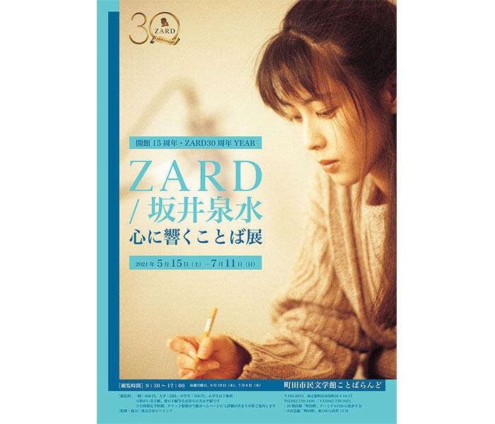 ZARD/坂井泉水の詞(ことば)に迫る展覧会の開催が決定