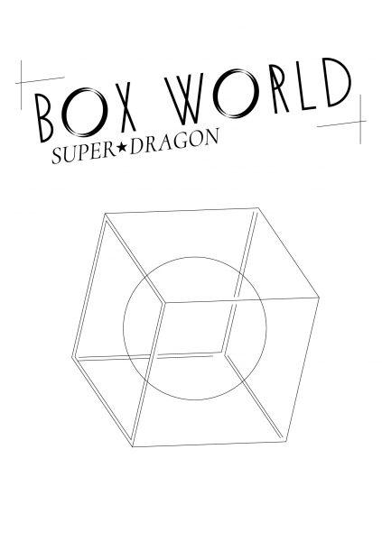 SUPER★DRAGON、約2年ぶりの映像作品ジャケットが公開に