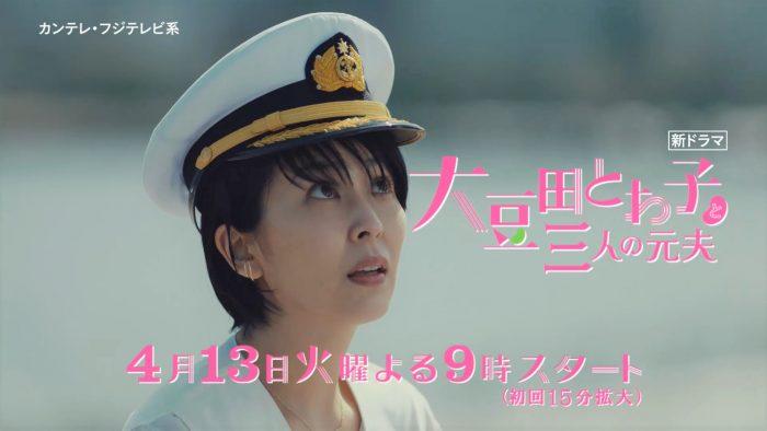 松たか子主演ドラマ『大豆田とわ子と三人の元夫』の予告映像が公開