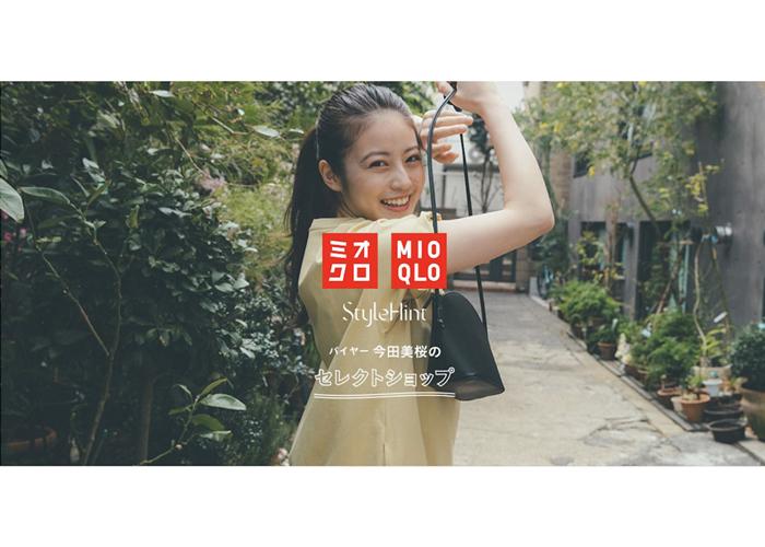 「StyleHint」 × 今田美桜さんによる セレクトショップ「ミオクロ」がスタート