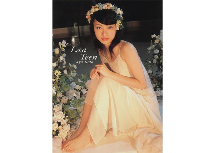 上戸彩、10代最後の写真集「Last Teen」が電子書籍化! 3月31日より各電子書店にて順次リリース