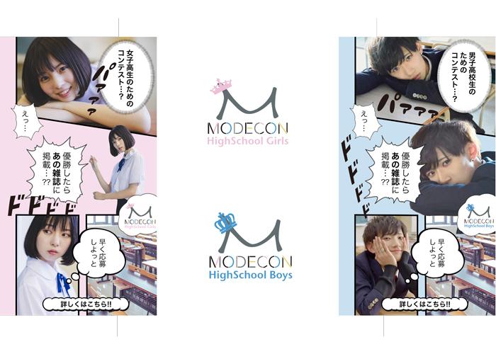 日本最大級のモデルコンテスト『MODECON』が初の女子高生、男子高校生『MODECON Highshool Girls』『MODECON Highshool Boys』を同時開催!