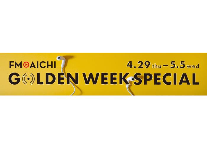 FM AICHI ゴールデンウィーク・スペシャル企画