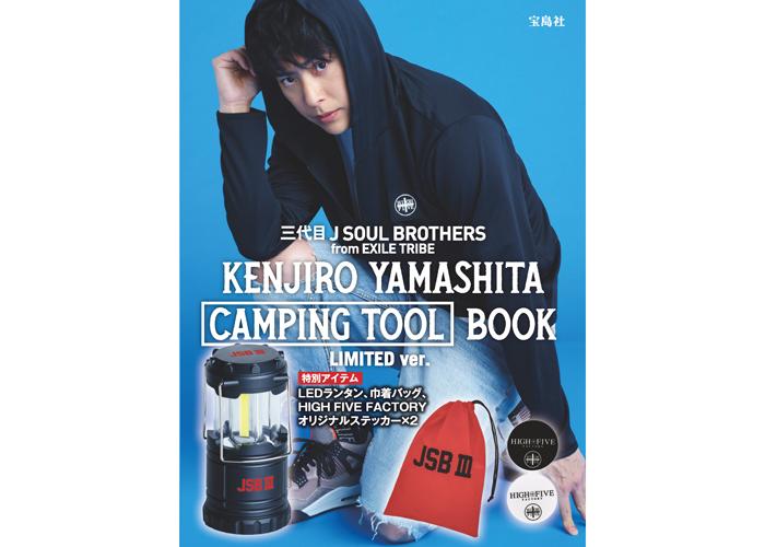 三代目 J SOUL BROTHERS 山下健二郎とのコラボBOOK 5月末に発売