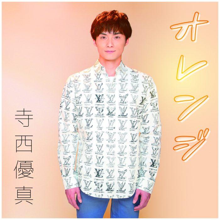 寺西優真、2ndシングル『オレンジ』がレコチョクランキングで初登場・国内ダウンロード1位に