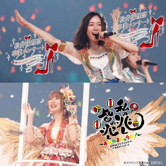 SKE48 松井珠理奈と高柳明音の卒業コンサート映像作品が7/28にリリース決定!劇場最終公演も収録