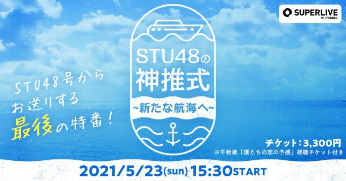 STU48、『ありがとう!STU48号ツアー』千秋楽に特別番組を配信!