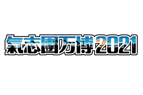 氣志團万博2021、9月中旬に千葉県・袖ケ浦海浜公園にて有観客開催決定! 綾小路 翔がコメントを発表!