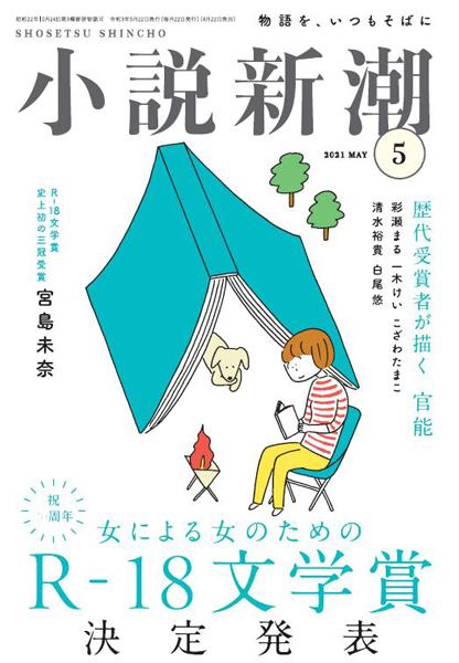 アンガールズ・田中、連載エッセイに初挑戦! 自身のちょっと不運で可笑しな日常を赤裸々に綴る。「小説新潮」5月号からスタート!