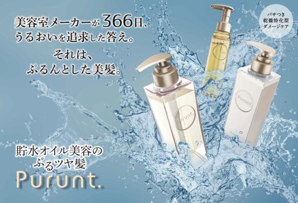 「美肌菌*」に着目したスキンケア発想のヘアケアブランド【Purunt.(プルント)】新発売