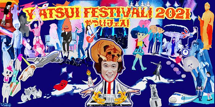 私立恵比寿中学、川崎鷹也、吉田豪らが新たに参戦!「YATSUI FESTIVAL! 2021」第二弾アーティスト46組が発表!
