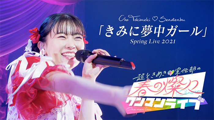 超ときめき♡宣伝部、Zepp Haneda(TOKYO)でのライブ映像を5日連続公開!