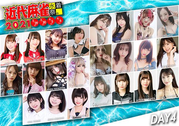 FES☆TIVE、煌めき☆アンフォレント、delaメンバーが5/29、5/30に近代麻雀水着祭2021に出演!人気コスプレイヤー・美東澪、九条ねぎ、花咲来夢らは6/6に出演!