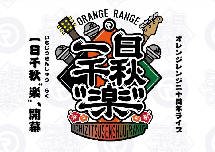 "ORANGE RANGE 20周年ライブ「一日千秋""楽""」の開催を発表"