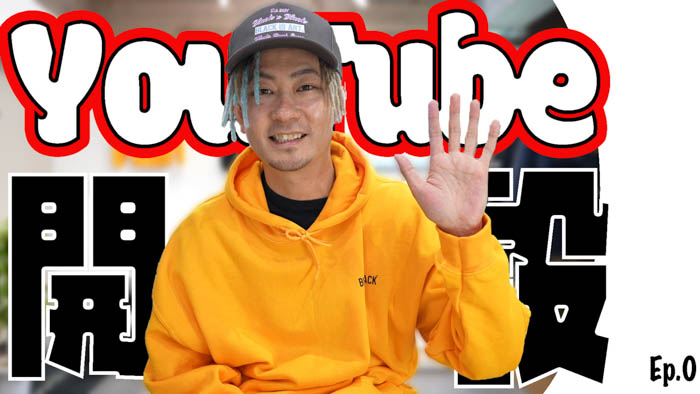 ついにDA PUMP TOMOのYouTubeチャンネルが始動!エピソード0を公開!!
