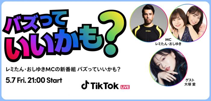 レミたん&おしゆきがTikTok新番組のMCに決定!初回ゲストは大塚 愛