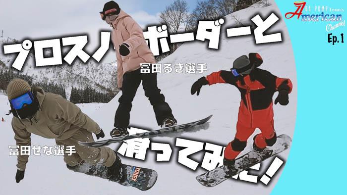 DA PUMP TOMOがEp.1となる動画、冨田姉妹とのスノボ動画をドロップ!