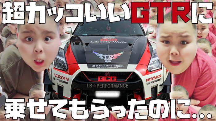 ゴリラ兄弟が超カッコいいGTRに乗せてもらった結果...