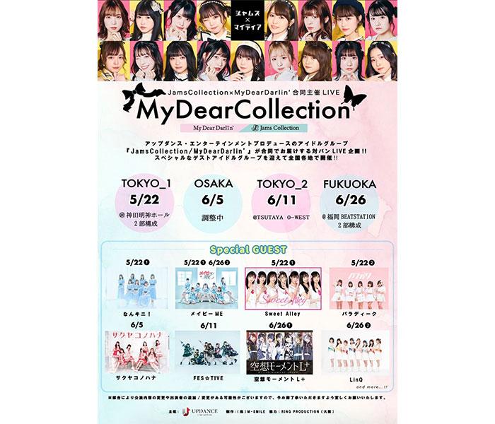 JamsCollection、MyDearDarlin'が全国で主催ライブを開催! メイビーME、FES☆TIVE、LinQが各地の会場にゲスト出演!!