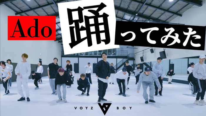 VOYZ BOYがAdo新曲「踊」ダンス動画を公開!