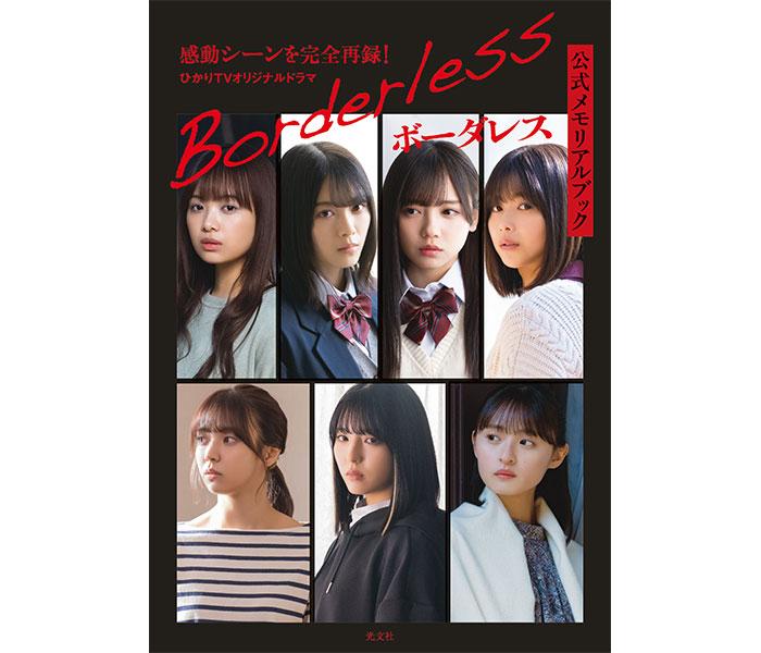 坂道メンバーが共演のドラマ『ボーダレス』メモリアルブックが発売!