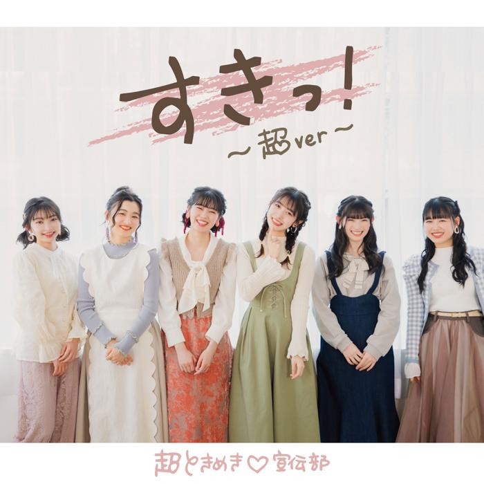 超ときめき♡宣伝部、TikTokで話題の『すきっ!~超ver~』が配信スタート!サンリオイベントで披露したライブ映像も公開