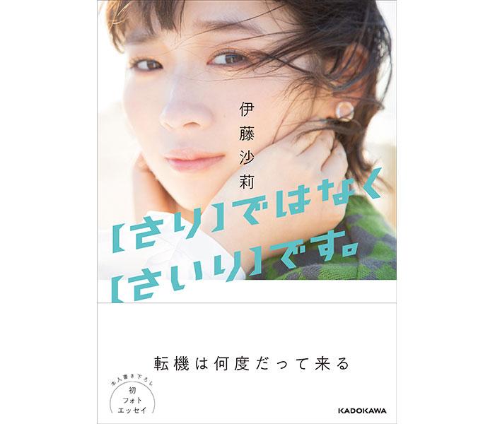 伊藤沙莉の初フォトエッセイが発売決定!表紙カットも公開
