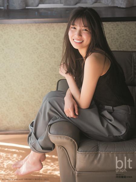 日向坂46 河田陽菜、大人びた表情で魅せる「blt graph.vol.67」表紙カットが解禁!