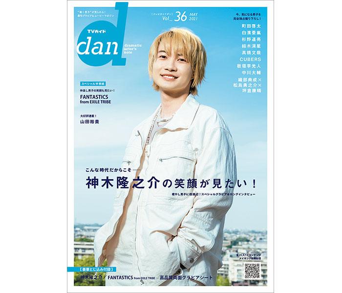 神木隆之介、青空をバックに爽やかな笑顔で表紙を飾る