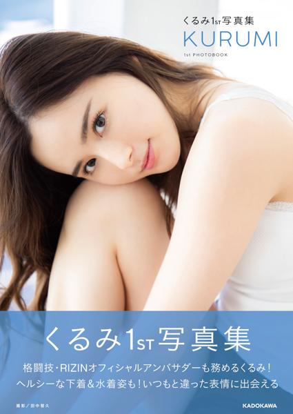 RIZINアンバサダー・くるみ、初の写真集で爽やかビキニ披露!
