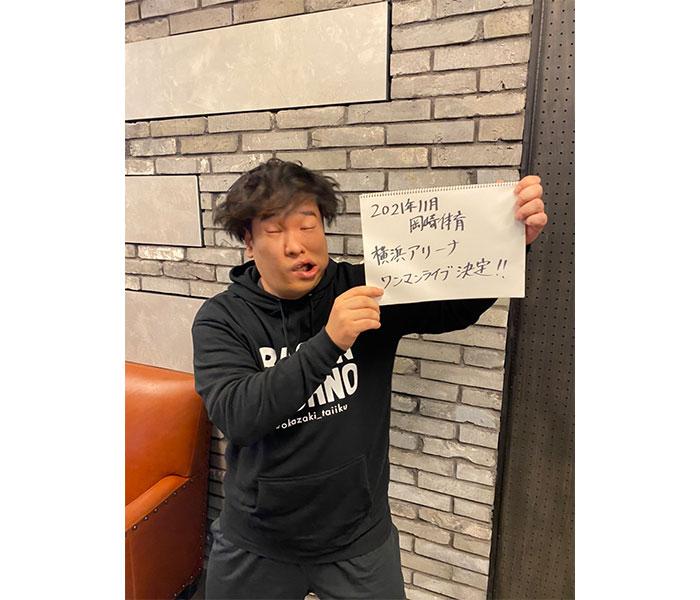 岡崎体育、横浜アリーナでワンマンライブ開催を発表