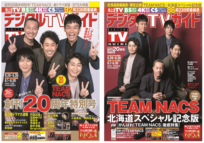 TEAM NACSが「デジタルTVガイド」表紙を飾る!北海道スペシャル記念版も刊行