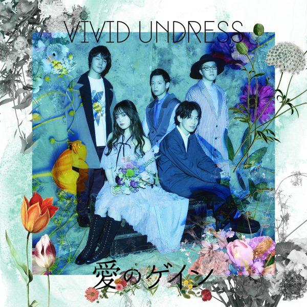 vivid undress、新曲『愛のゲイン』から「オリジナルカラー」MVをYouTubeプレミア公開