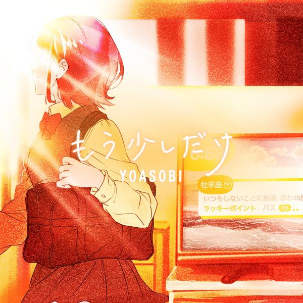 YOASOBI、「めざましテレビ」テーマソングの「もう少しだけ」が5/10(月)に配信リリース決定&ジャケット公開!