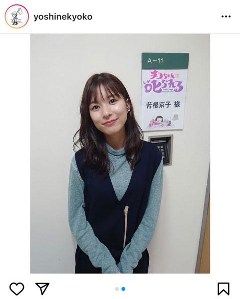 芳根京子、チコちゃんとの共演を家族に自慢!