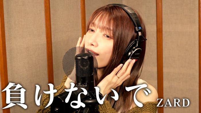 後藤真希、ZARD『負けないで』をカヴァーしYouTubeで熱唱!「今の大変な時期を皆で負けないで乗り切れたら」