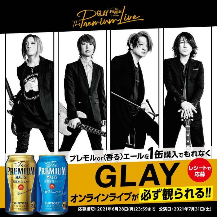 GLAY、プレモル購入者限定の配信ライブ開催を発表!