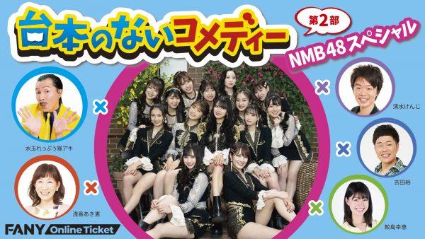NMB48 ドラフト2期生と次世代メンバーがガチンコバトル!劇場配信イベントが急遽開催決定