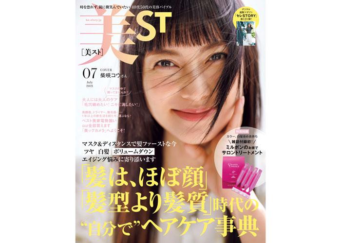 『美ST』7月号で柴咲コウが2年ぶり2度目のカバーに登場!雑誌付録初のミルボンのサロン専売トリートメントとヘアケア特集に注目必至