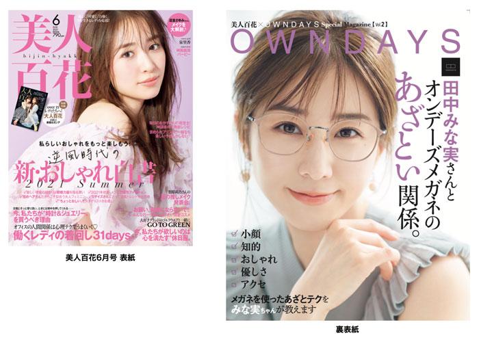 【OWNDAYS   オンデーズ 】メガネを使ったあざとテク!?田中みな実が「美人百花6月号」の裏表紙に!