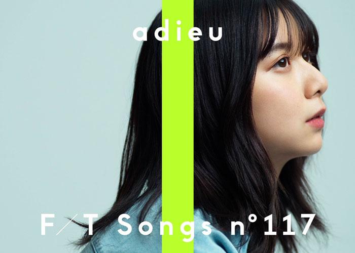 adieu(上白石萌歌) 、2nd MA [adieu2](6/30発売)より、新曲「愛って」をYouTube チャンネル「THE FIRST TAKE」で超先行1発撮りパフォーマンスで初公開